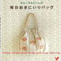 Japanese_purses_1