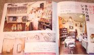 Japanese_zakka_store